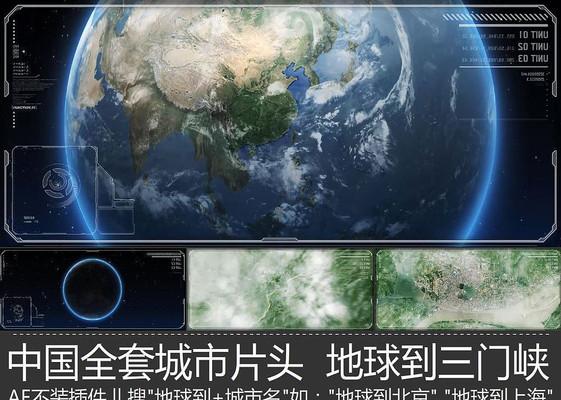 震撼大气三门峡宣传片地球到三门峡市ae模板