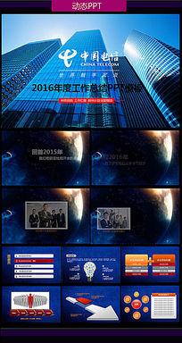 中国电信集团公司工作计划总结动态PPT