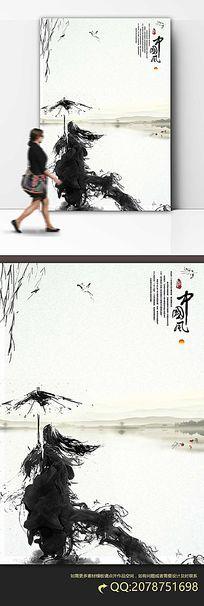 中国风创意水墨宣传海报PSD