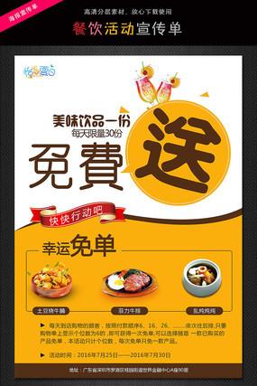 餐饮宣传海报