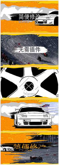 创意手绘笔刷划过现代赛车漂移汽车广告ae模板