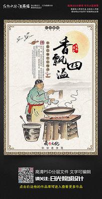 传统面食文化宣传海报