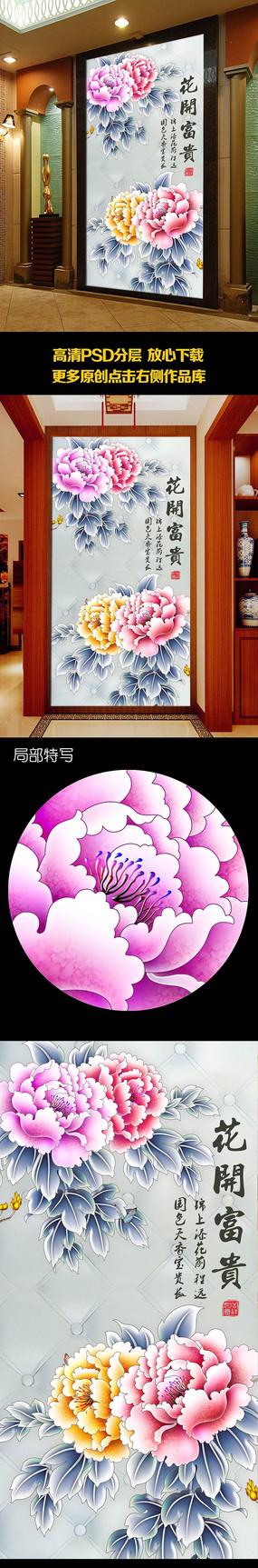 花开富贵彩雕牡丹玄关背景墙
