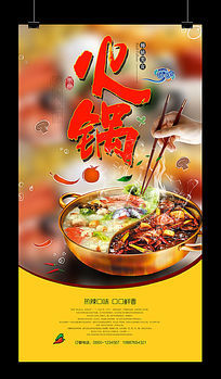 火锅店食堂快餐店餐厅挂画海报