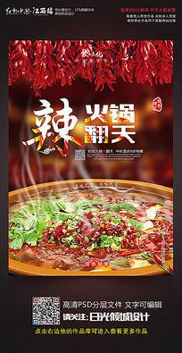火锅辣翻天宣传海报