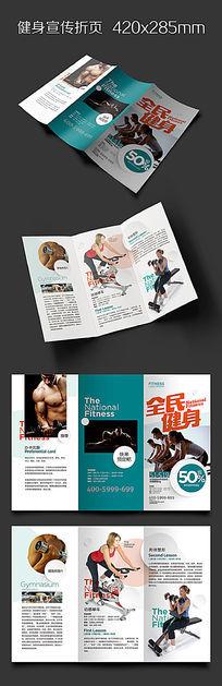 健身会所宣传折页版式设计