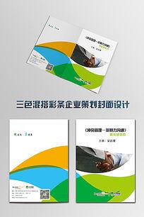 三色混搭彩条企业策划封面设计