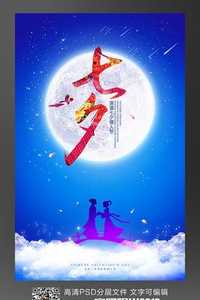 甜蜜浪漫七夕情人节约惠活动海报