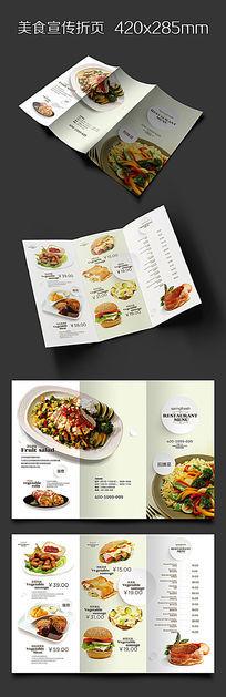西餐折页版式设计