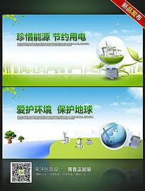 珍惜能源节约用电爱护环境保护地球环保主题公益海报