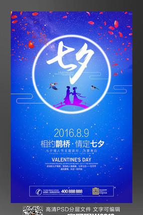 中国传统节日七夕情人节浪漫海报