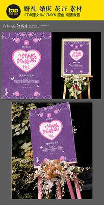 紫色唯美风格的婚礼迎宾牌