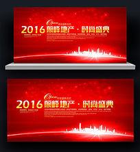 大气喜庆红色地产招商活动背景板展板