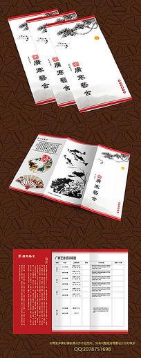 中国风艺术培训三折页AI