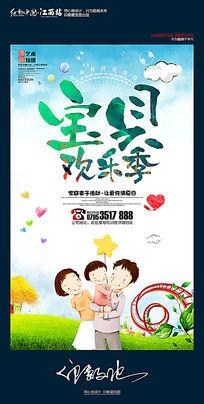 宝贝欢乐季亲子活动海报设计