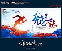 炫彩毕业季奔跑吧青春海报设计