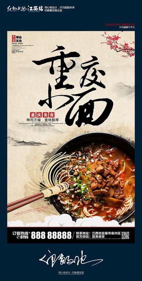 传统美食重庆小面宣传海报