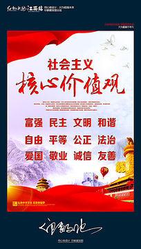 红色大气社会主义核心价值观展板设计