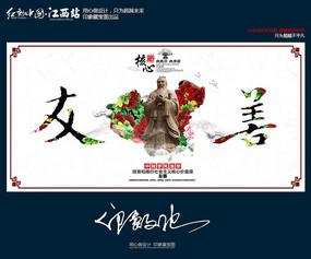 社会主义核心价值观之友善海报