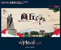 十大古城之商丘文化旅游海报设计