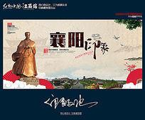 十大古城之襄阳文化旅游海报设计
