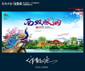 云南旅游风景