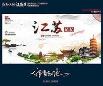 中国风江苏旅游城市文化宣传海报