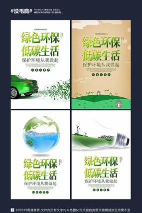 保护环境公益环保展板海报