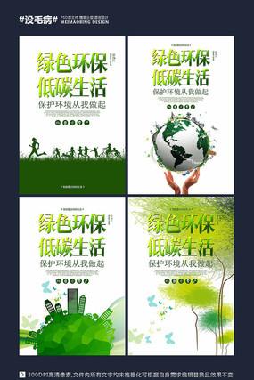 创意节能环保海报设计模板