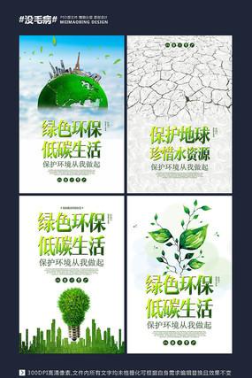 创意节能环保宣传海报设计