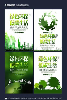 创意绿色环保宣传海报