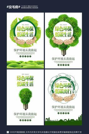 节能保护环境公益海报设计
