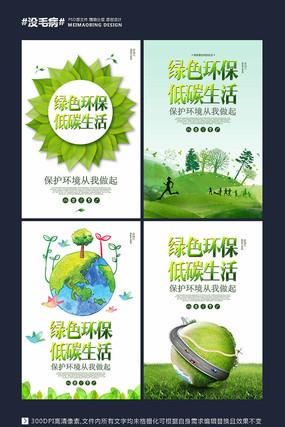 节能环保宣传海报设计模板