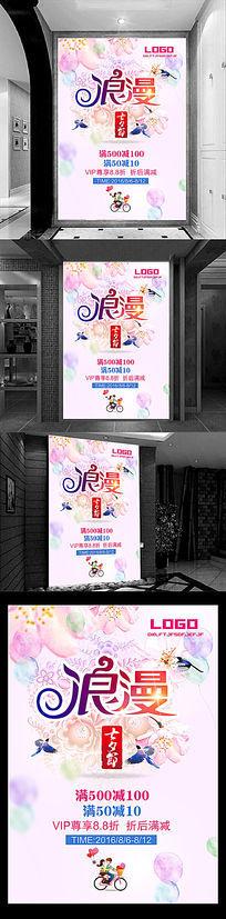 浪漫七夕海报展板
