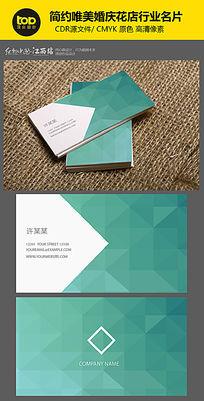 蓝色折纸风格IT名片