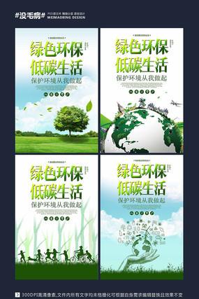 绿色出行低碳环保海报设计