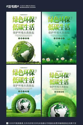 绿色地球公益海报设计
