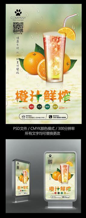 美味清新冰爽橙汁鲜榨广告海报