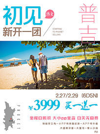 普吉岛买一送一海报设计
