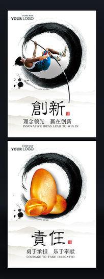 水墨中国风企业文化展板图片PSD