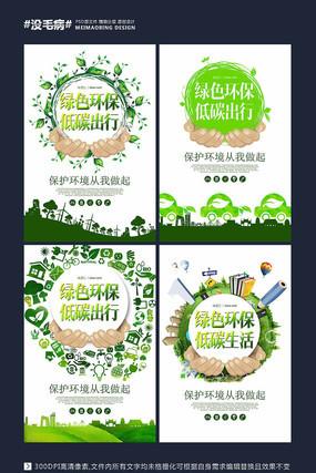 提倡低碳出行环保公益海报