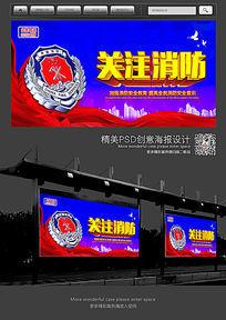 消防安全宣传栏海报