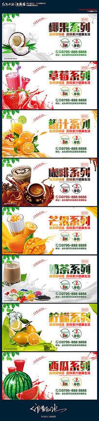夏天新鲜水果汁系列海报