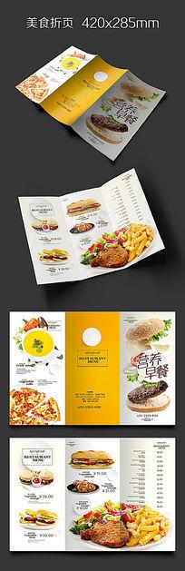 西餐菜牌美食折页版式设计
