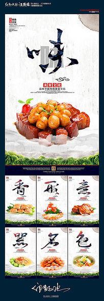 中国风传统美食系列海报设计