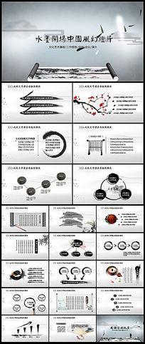 中国风传统文化古典水墨山水动态PPT