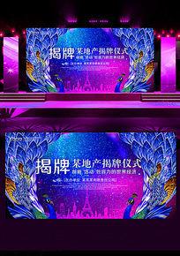 2016杭州G20峰会背景展板设计