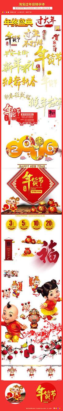 2016猴年年货节春节艺术字体图片
