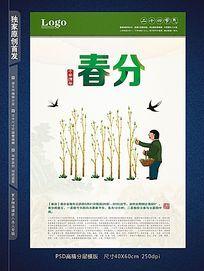 24节春分海报设计