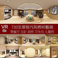 720全景室内效果图现代风格